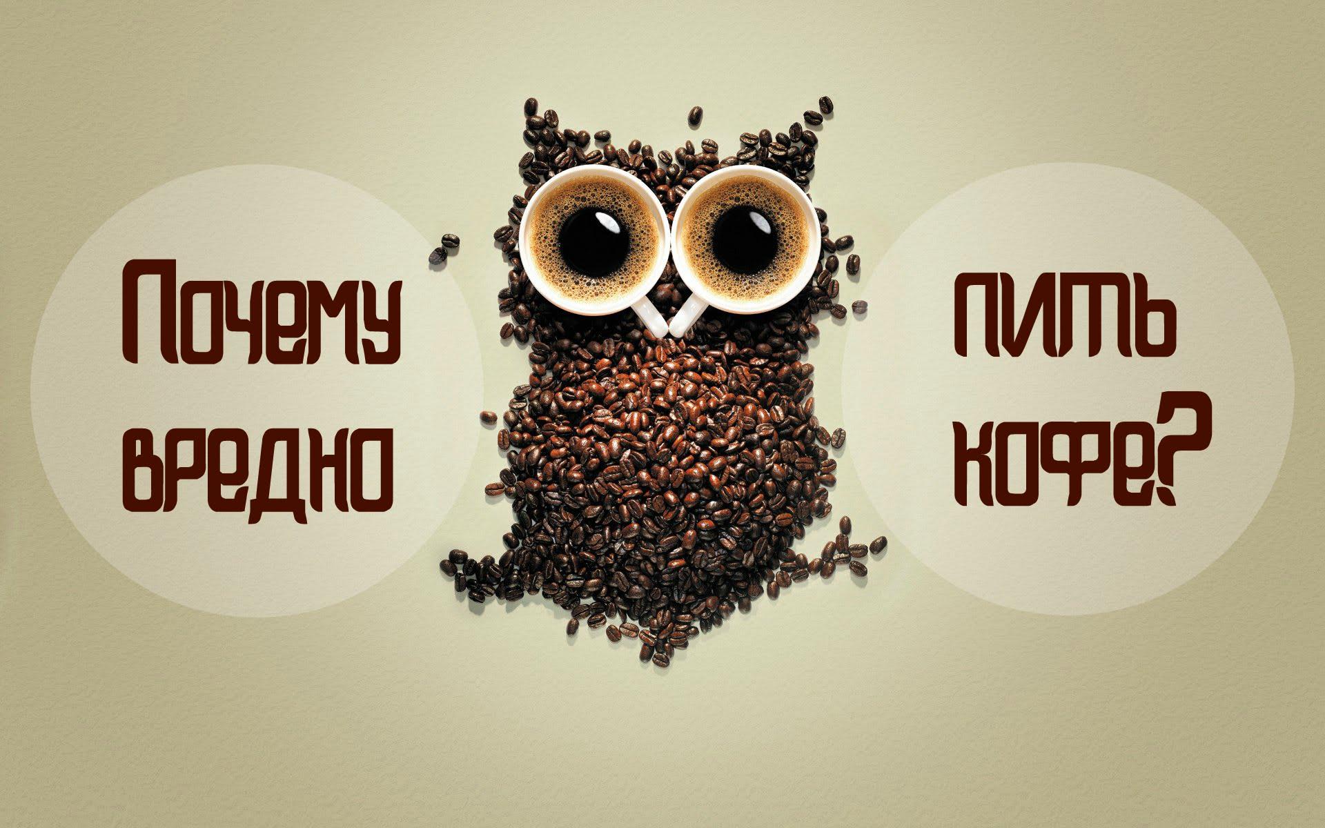 Кофе — друг или враг?